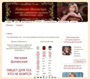 Natalia Dolinskaya – writer, coach