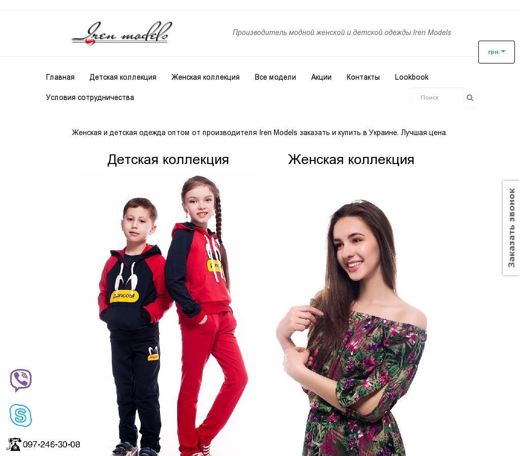 מותג יצרני הבגדים Iren Models