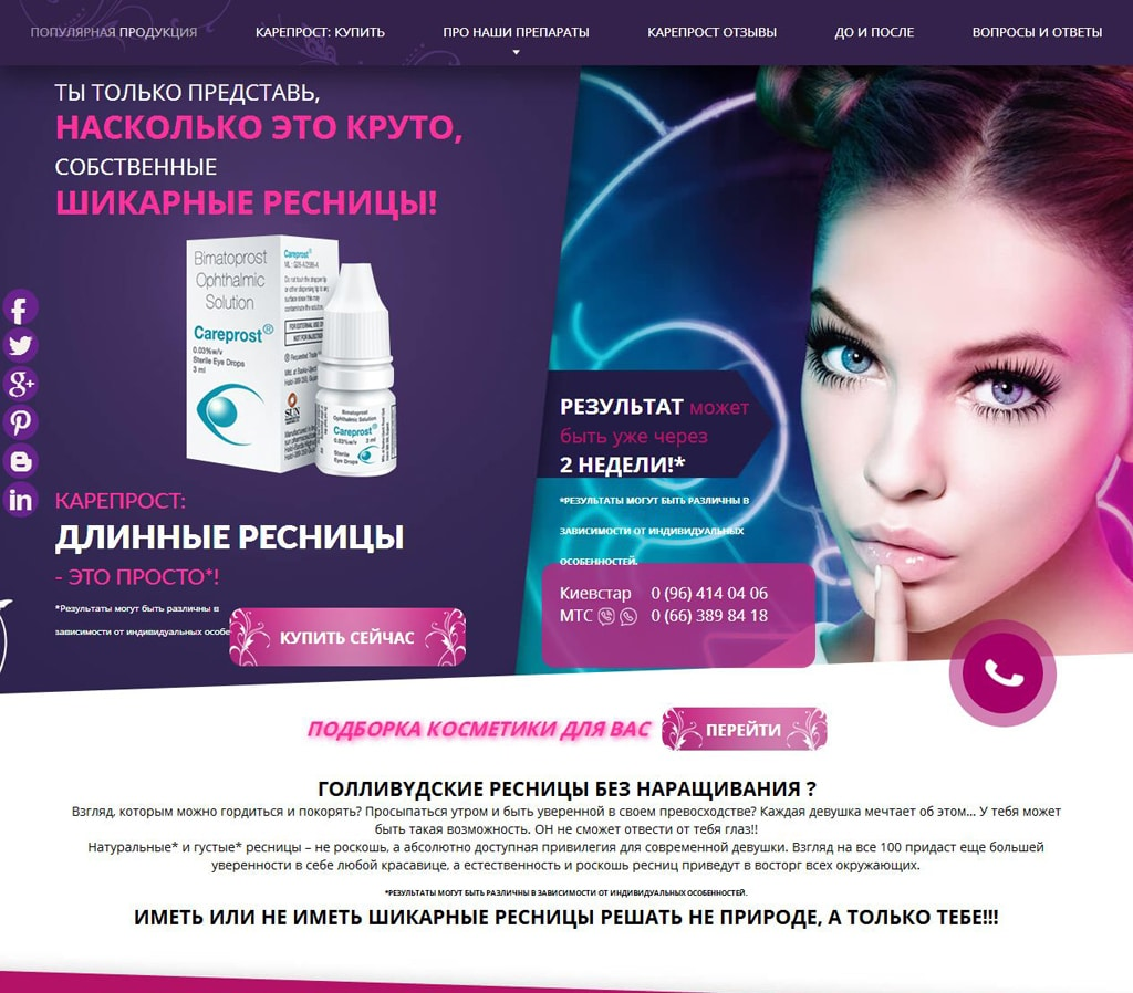 Means for growth of eyelashes Kareprost