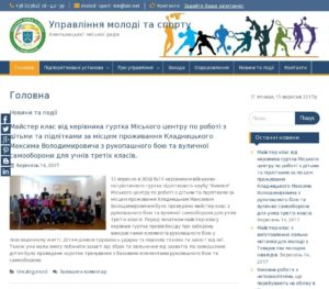 Department of Youth and Sport of Khmelnytsky City Council
