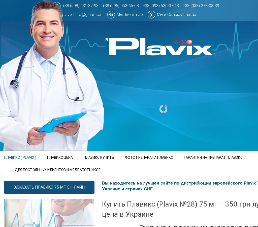 Plavix distribution in Ukraine