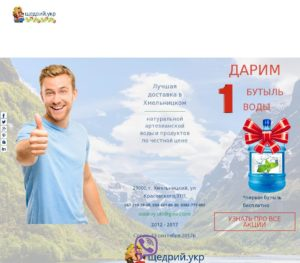 Shchedri.Ukr service for the delivery of products