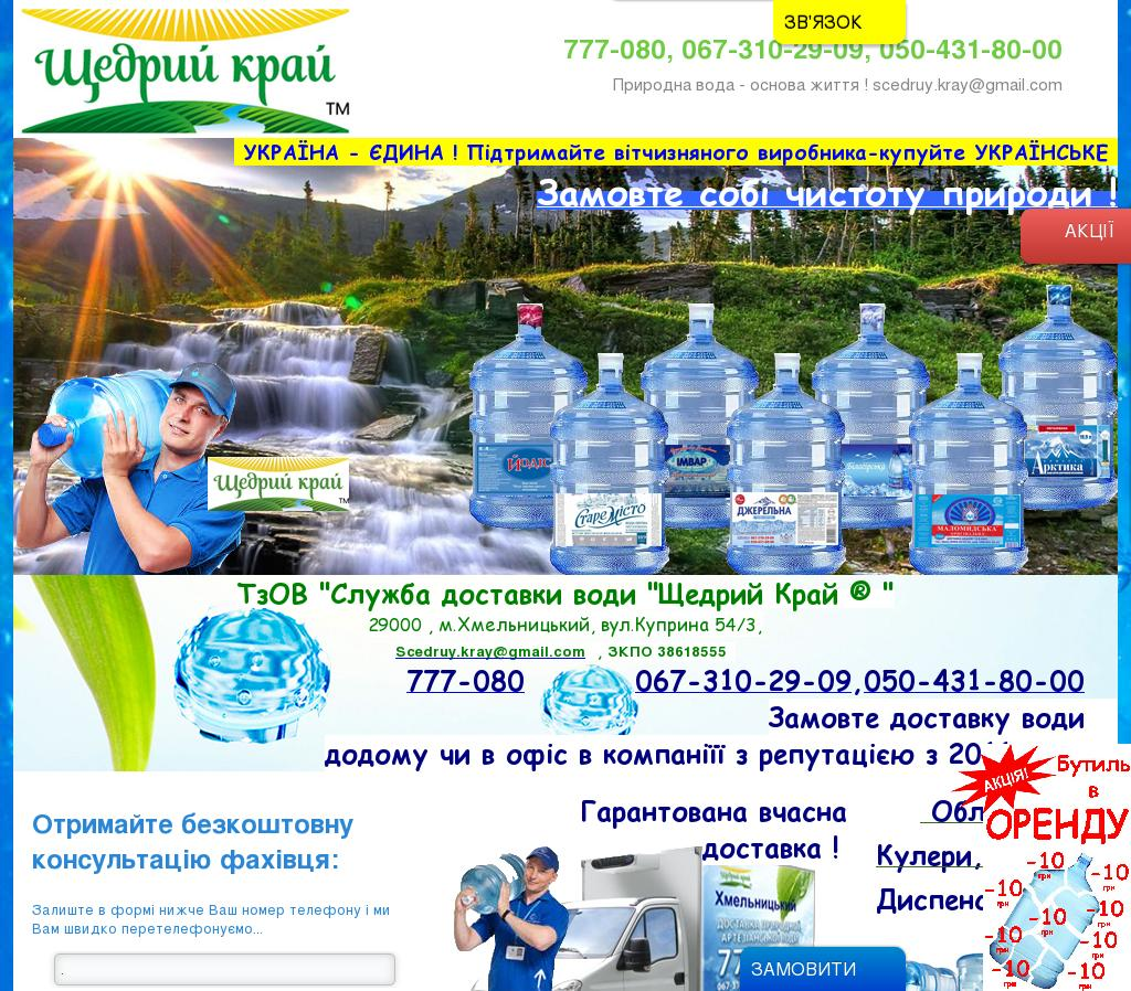 "Delivery of water ""Shchedriy Krai"" Khmelnitsky"