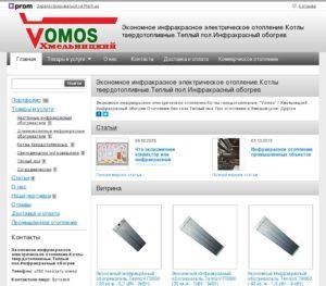 company Vomos, Khmelnitsky