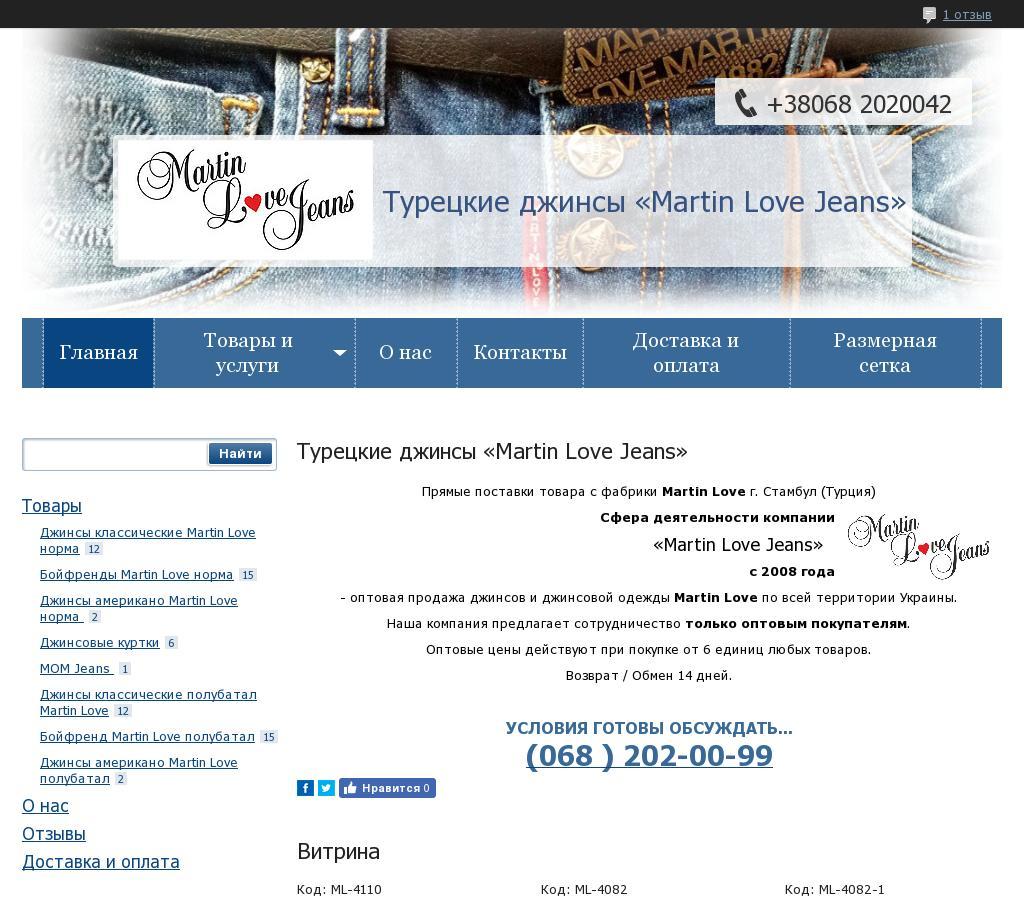 Турецкие джинсы «Martin Love Jeans»