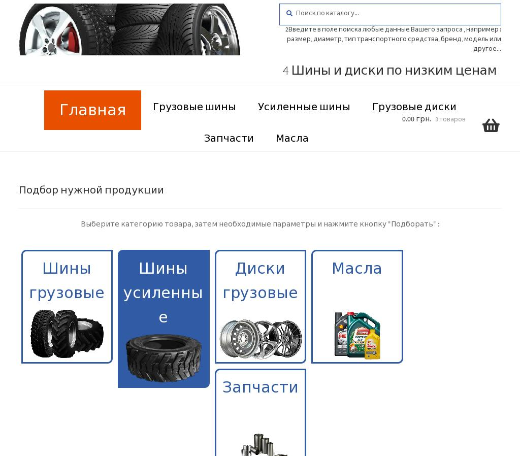 Truck Tire online tire store