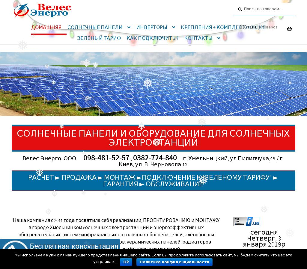 Solar panels and equipment for solar power plants