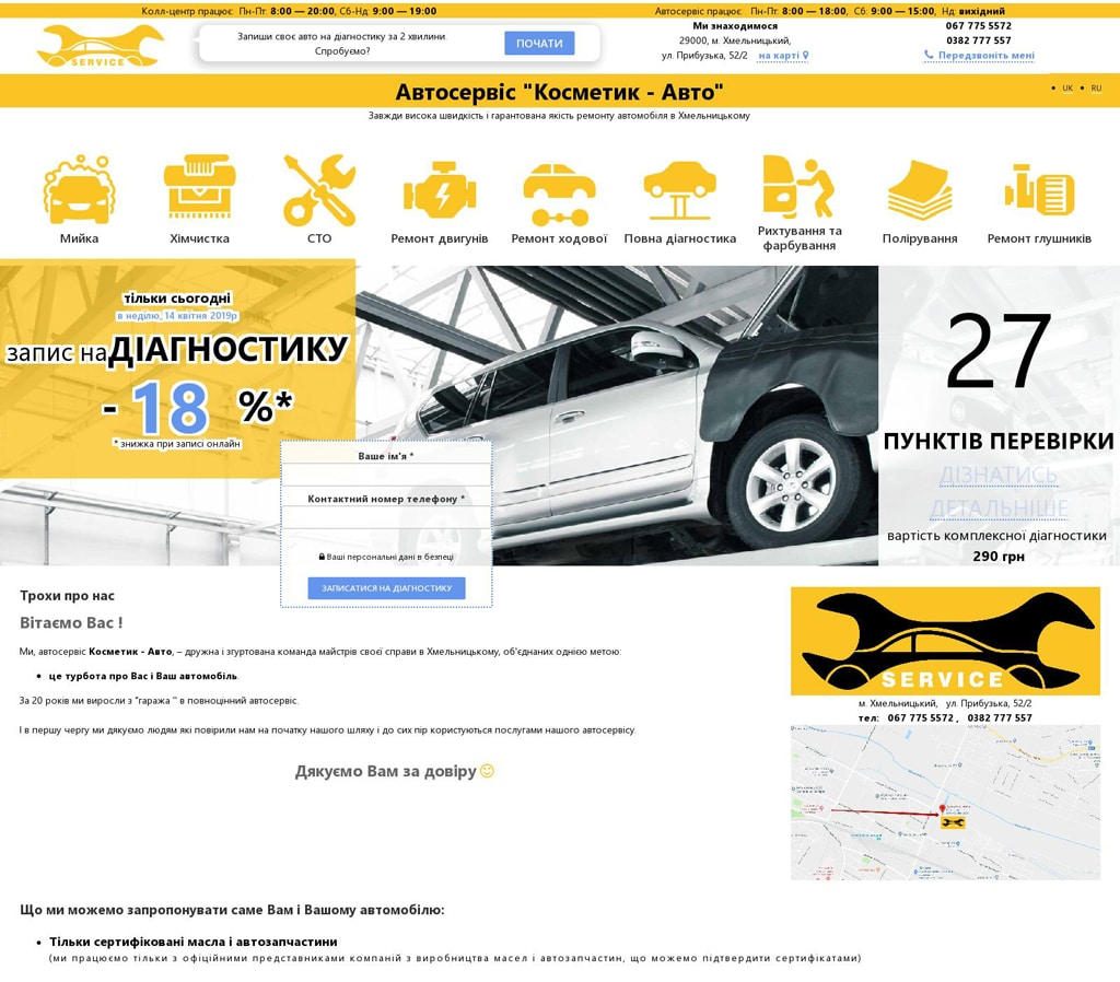 """Car service """"Cosmetic – Auto"""""""