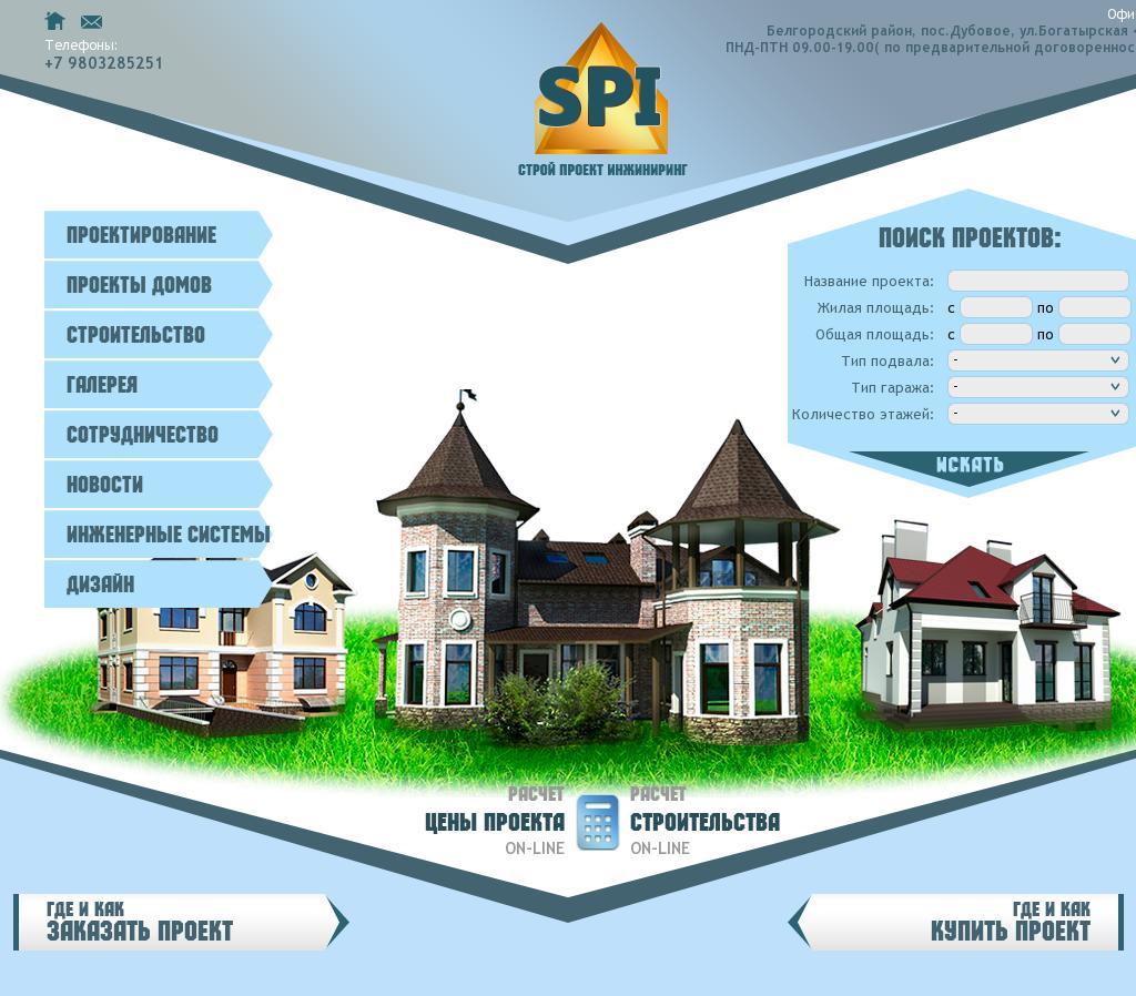 Проектно-строительная фирма