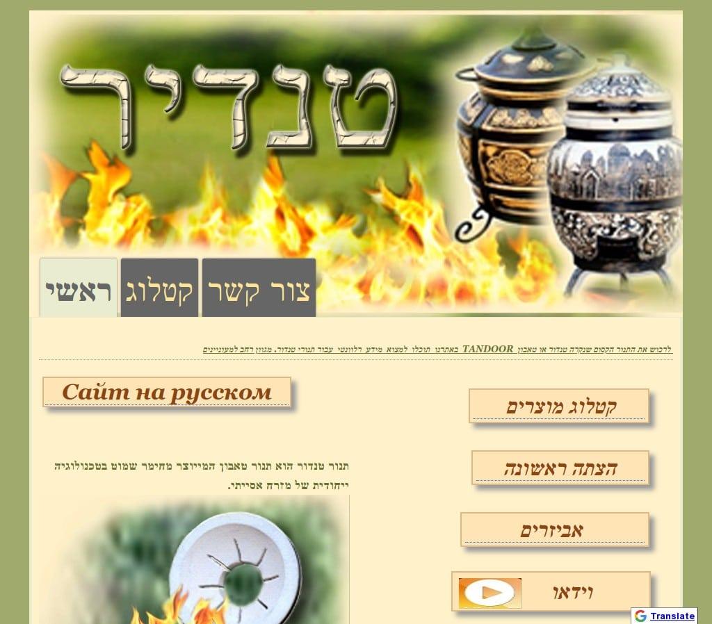 Selling Tandoor ovens in Israel