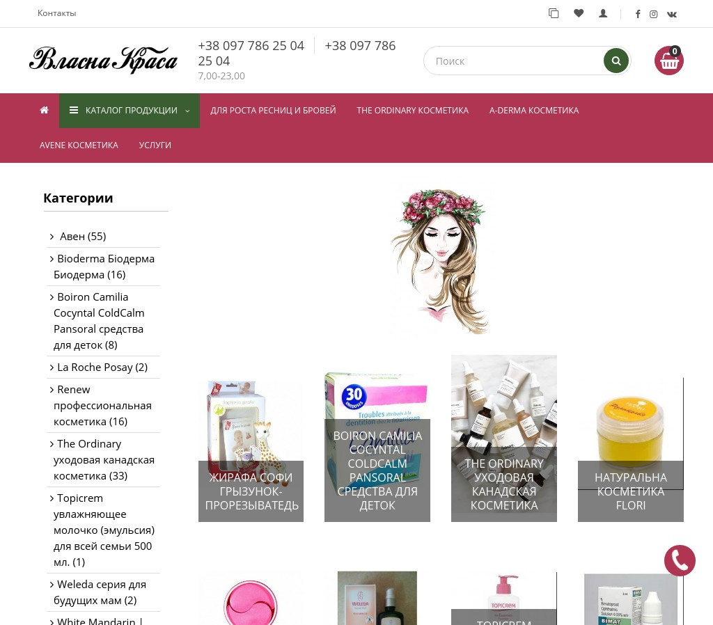 Vlasna Krasa online store