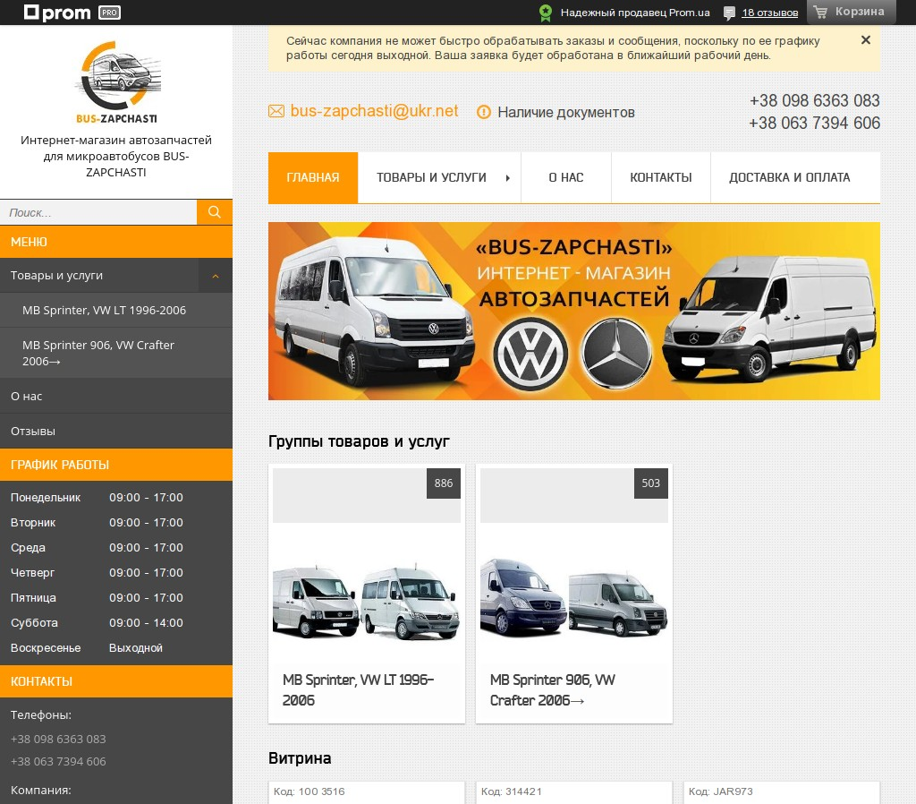 Интернет-магазин автозапчастей для микроавтобусов