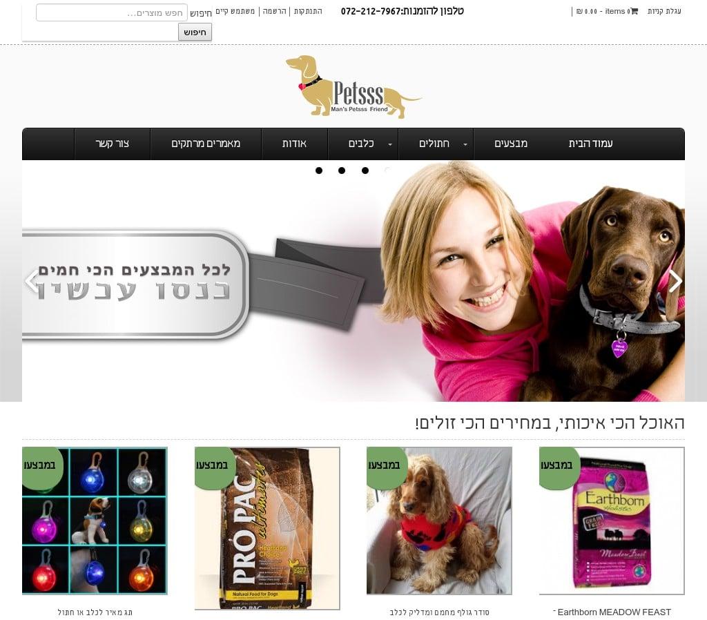 Интернет-магазин товаров для домашних животных