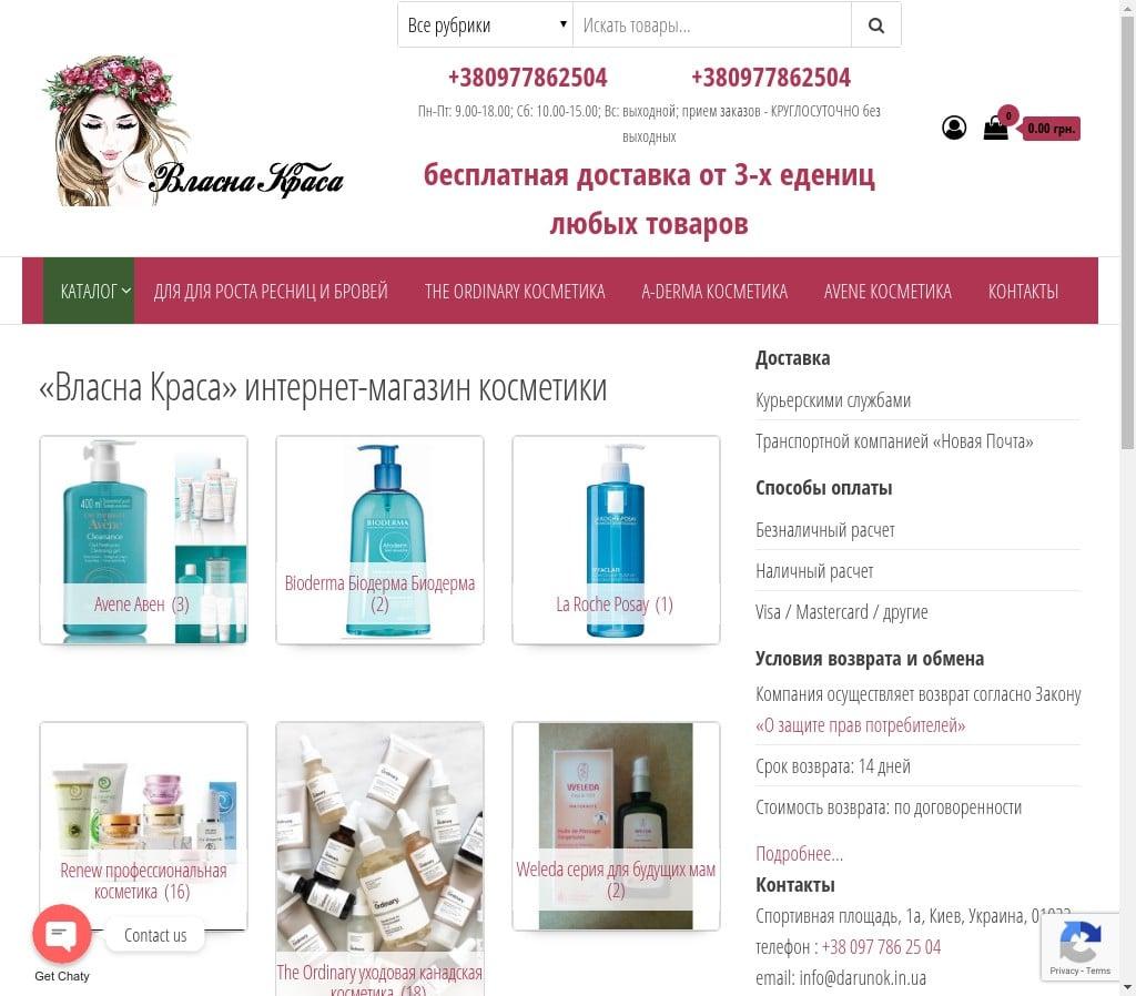 Интернет-магазин женской косметики