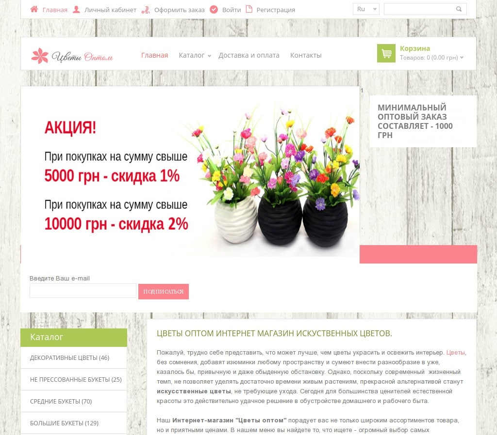 Цветы оптом интернет магазин искусственных цветов