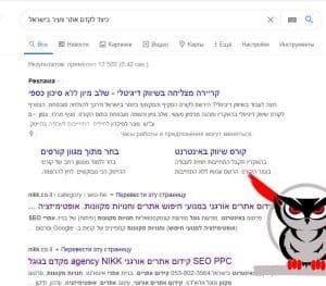 Как продвигать молодой сайт в Израиле