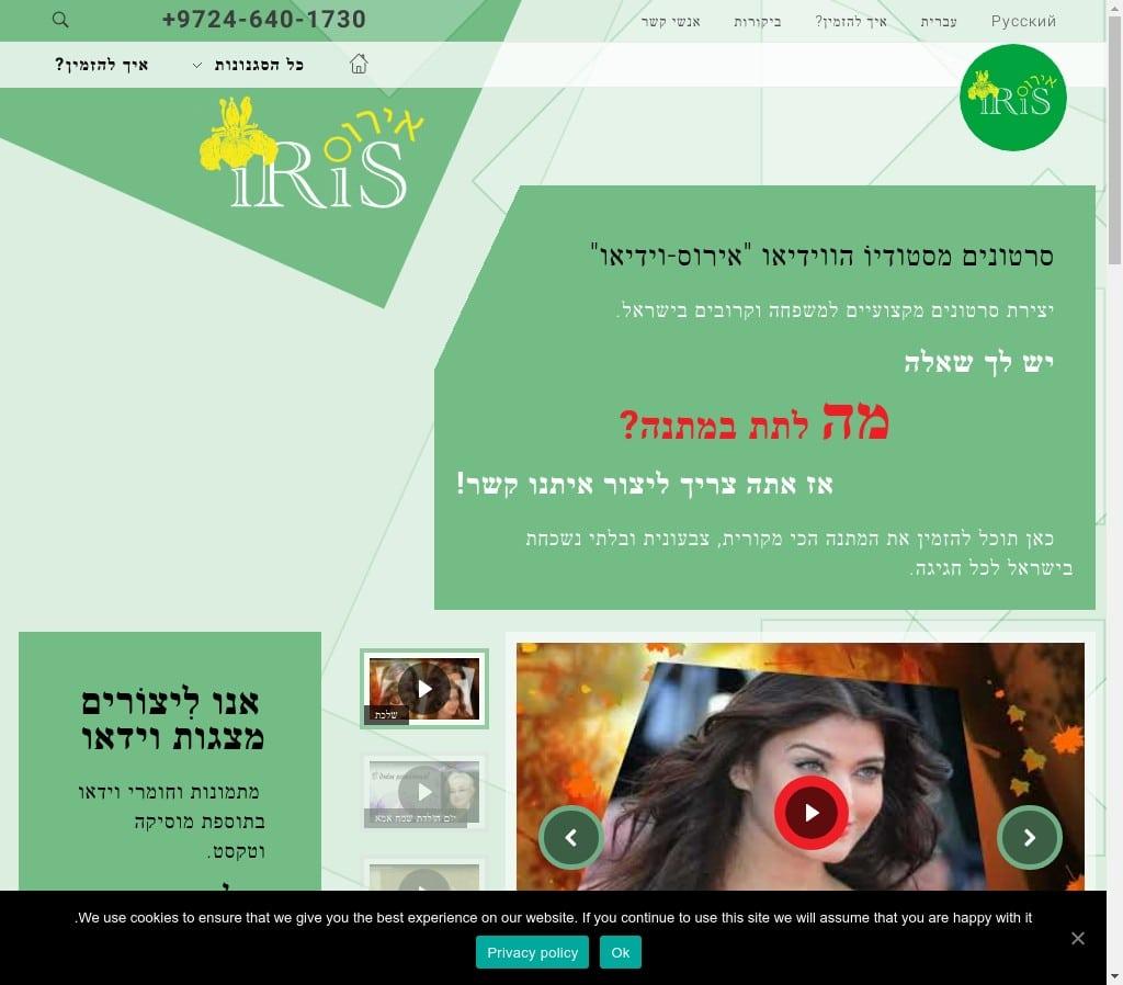 יצירת סרטונים מקצועיים למשפחה וקרובים בישראל