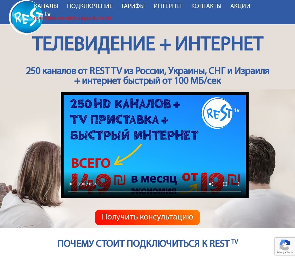 טלוויזיה רוסית ואינטרנט מהיר בישראל