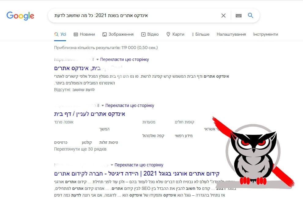 קידום אתרים בישראל
