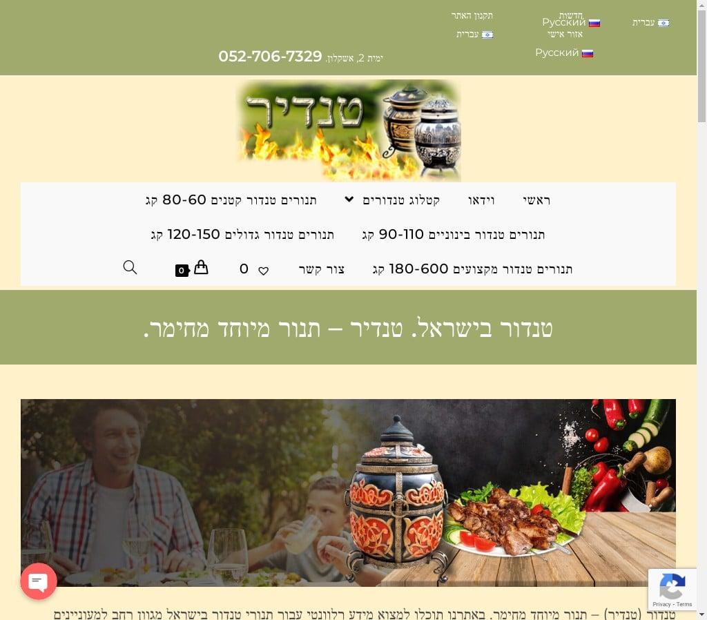 Продажа печей Тандыр в Израиле